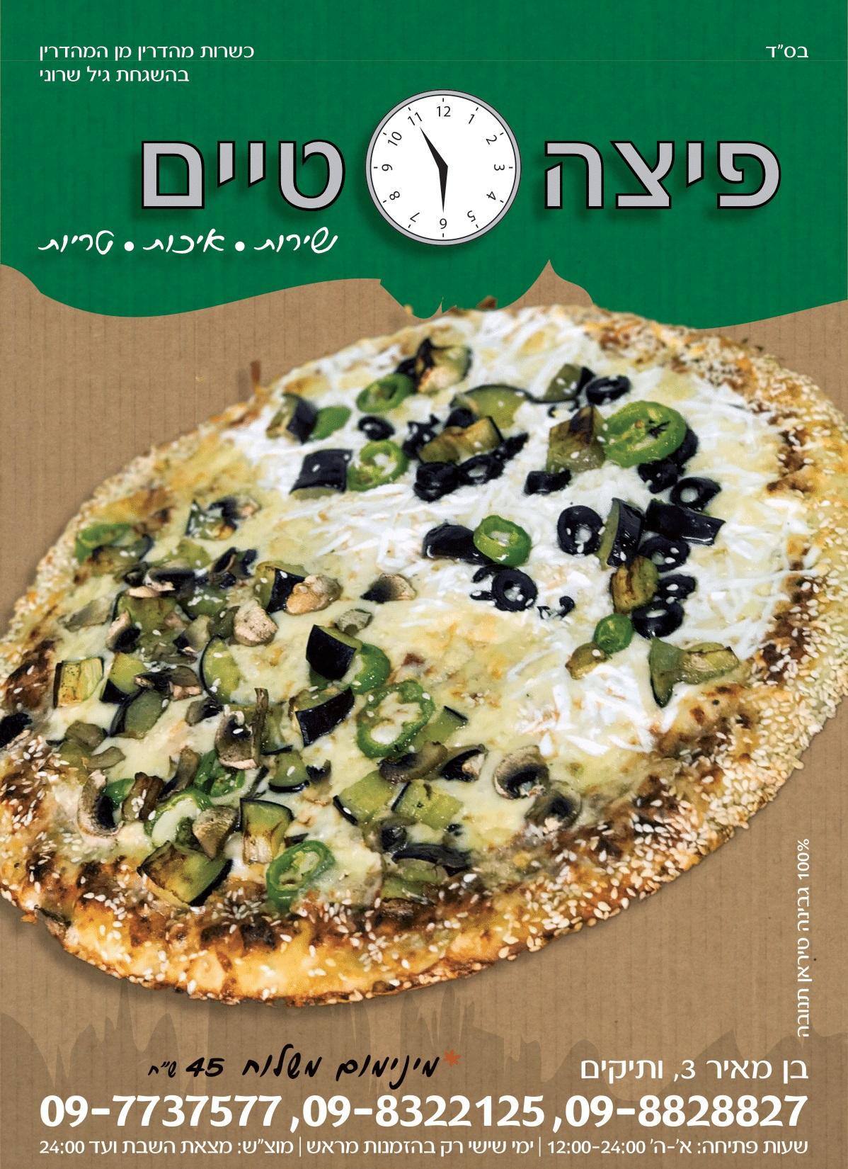 תפריט פיצה טיים